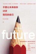 《不要让未来的你,讨厌现在的自己》励志的句子